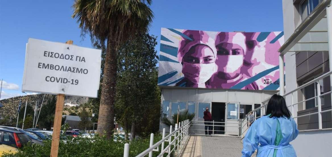 Κορονοϊός: Ποιες περιοχές της Ελλάδας «πατώνουν» στον εμβολιασμό - Οι 20 με τα χειρότερα ποσοστά