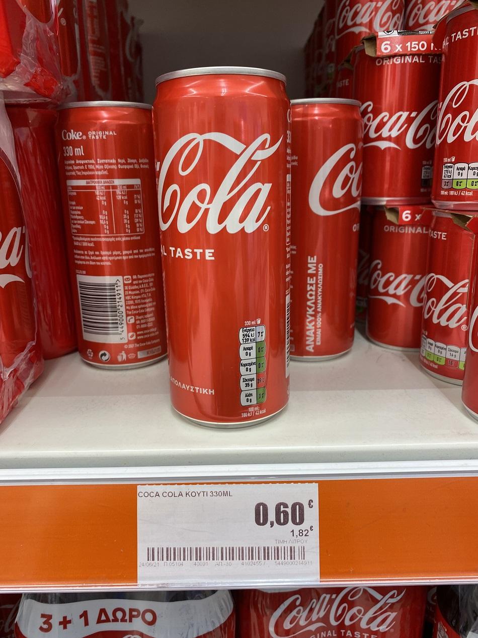 Τα περίεργα μαθηματικά με τα κουτάκια Coca Cola στα ράφια του Σκλαβενίτη! (pics)